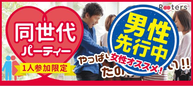 【横浜市内その他の恋活パーティー】株式会社Rooters主催 2016年10月8日