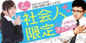 【広島市内その他のプチ街コン】合同会社ツイン主催 2016年10月21日