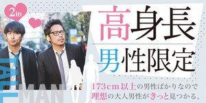 【広島市内その他のプチ街コン】合同会社ツイン主催 2016年10月23日