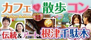 【東京都その他のプチ街コン】イエローバルーン主催 2016年10月23日