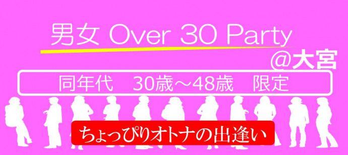 【大宮の恋活パーティー】株式会社ラヴィ主催 2016年11月20日