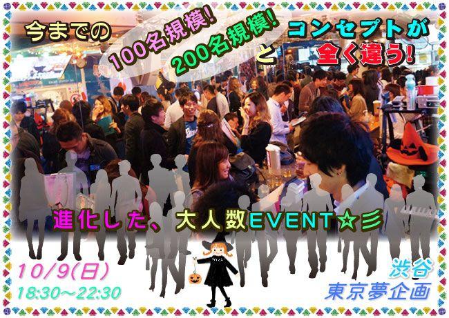 【渋谷の恋活パーティー】東京夢企画主催 2016年10月9日