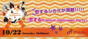 【新宿の恋活パーティー】ホワイトキー主催 2016年10月22日