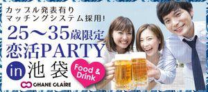 【池袋の恋活パーティー】シャンクレール主催 2016年10月22日