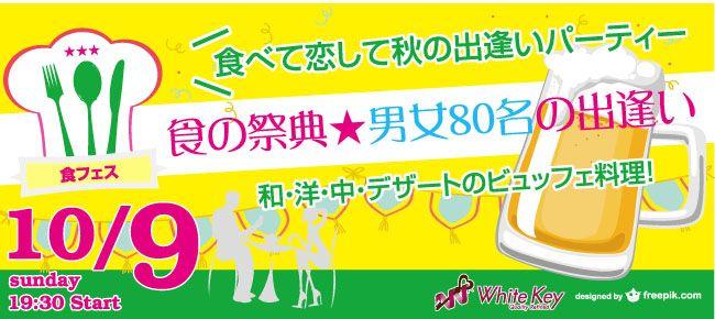 【横浜市内その他の恋活パーティー】ホワイトキー主催 2016年10月9日