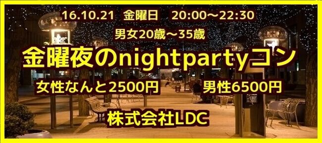 【熊本のプチ街コン】株式会社LDC主催 2016年10月21日