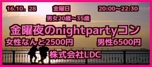 【熊本のプチ街コン】株式会社LDC主催 2016年10月28日