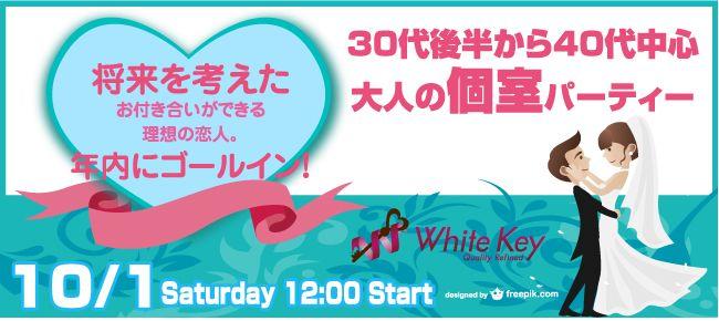 【新宿の婚活パーティー・お見合いパーティー】ホワイトキー主催 2016年10月1日