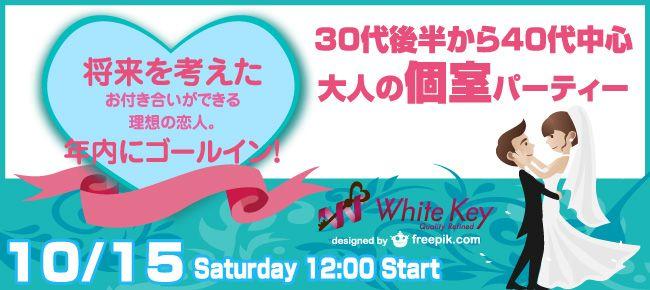 【新宿の婚活パーティー・お見合いパーティー】ホワイトキー主催 2016年10月15日