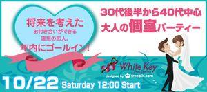 【新宿の婚活パーティー・お見合いパーティー】ホワイトキー主催 2016年10月22日