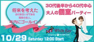 【新宿の婚活パーティー・お見合いパーティー】ホワイトキー主催 2016年10月29日
