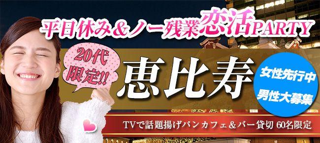 【恵比寿の恋活パーティー】株式会社アソビー主催 2016年10月3日