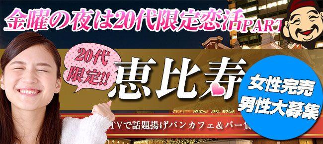 【恵比寿の恋活パーティー】株式会社アソビー主催 2016年10月7日