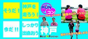 【三宮・元町のプチ街コン】ベストパートナー主催 2016年10月22日