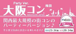【梅田の恋活パーティー】街コンジャパン主催 2016年10月29日
