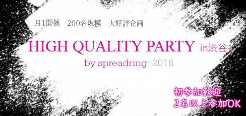 【渋谷の恋活パーティー】エグジット株式会社主催 2016年9月24日