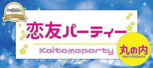 【丸の内の恋活パーティー】街コンジャパン主催 2016年10月23日