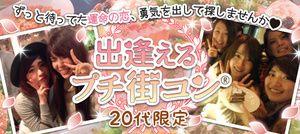 【浜松のプチ街コン】街コンの王様主催 2016年10月23日