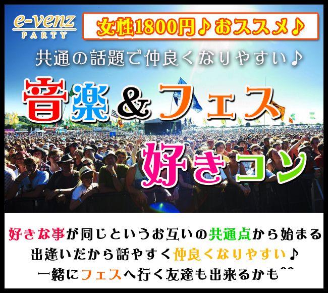 【渋谷のプチ街コン】e-venz(イベンツ)主催 2016年9月19日