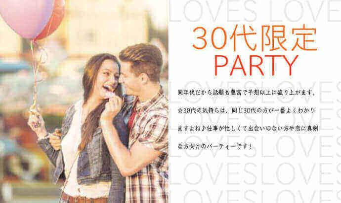 【上野の婚活パーティー・お見合いパーティー】エグジット株式会社主催 2016年10月23日