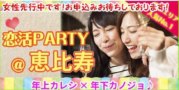 【恵比寿の恋活パーティー】Surely株式会社主催 2016年10月2日