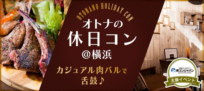 【横浜市内その他のプチ街コン】街コンジャパン主催 2016年9月19日