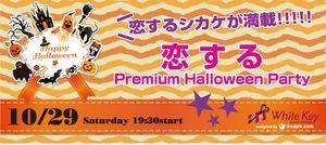 【横浜駅周辺の恋活パーティー】ホワイトキー主催 2016年10月29日