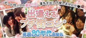 【静岡県その他のプチ街コン】街コンの王様主催 2016年10月30日