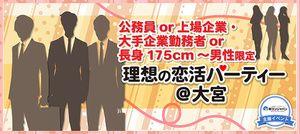 【大宮の恋活パーティー】街コンジャパン主催 2016年10月22日