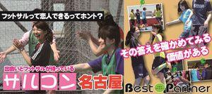 【名古屋市内その他のプチ街コン】ベストパートナー主催 2016年10月23日
