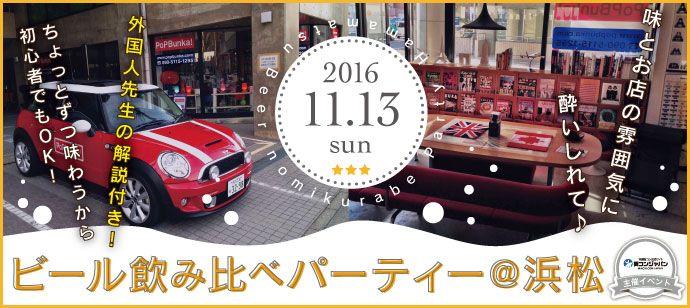 【浜松のプチ街コン】街コンジャパン主催 2016年11月13日