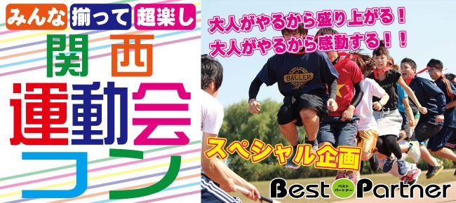 【大阪府その他のプチ街コン】ベストパートナー主催 2016年9月24日