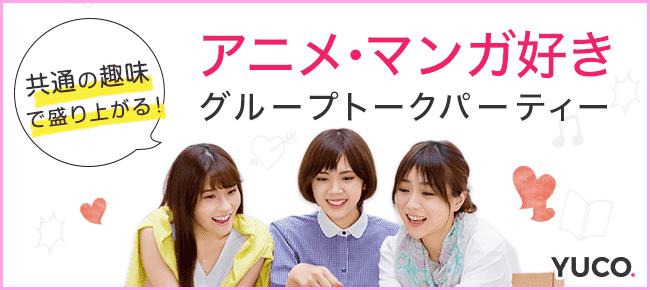 【渋谷の婚活パーティー・お見合いパーティー】Diverse(ユーコ)主催 2016年10月16日