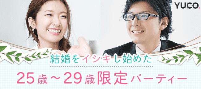 【渋谷の婚活パーティー・お見合いパーティー】ユーコ主催 2016年10月16日