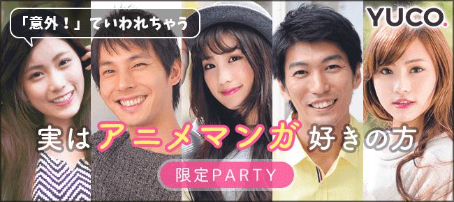 【日本橋の婚活パーティー・お見合いパーティー】ユーコ主催 2016年10月22日