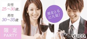 【恵比寿の婚活パーティー・お見合いパーティー】ユーコ主催 2016年10月22日