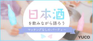 【品川の婚活パーティー・お見合いパーティー】ユーコ主催 2016年10月22日