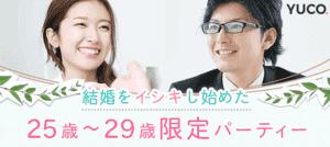 【新宿の婚活パーティー・お見合いパーティー】ユーコ主催 2016年10月23日