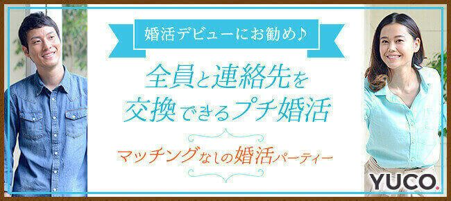【銀座の婚活パーティー・お見合いパーティー】Diverse(ユーコ)主催 2016年10月23日
