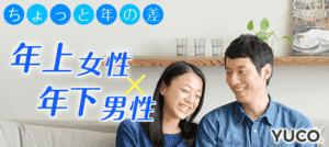 【渋谷の婚活パーティー・お見合いパーティー】ユーコ主催 2016年10月26日