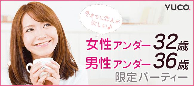 【梅田の婚活パーティー・お見合いパーティー】ユーコ主催 2016年10月28日