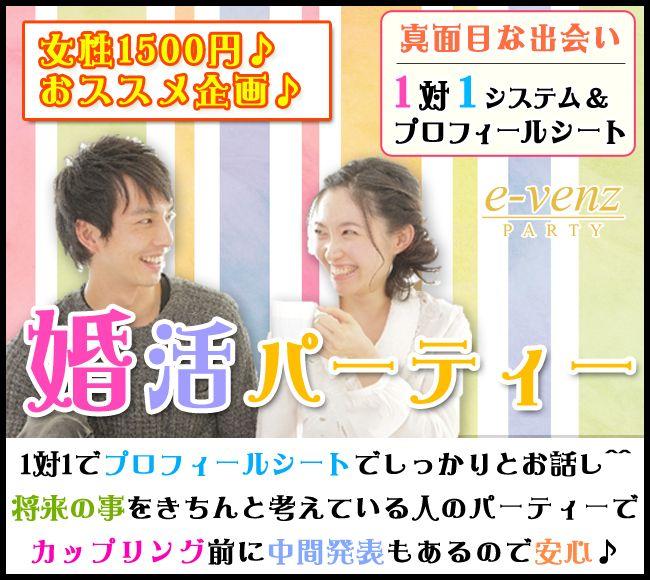 【渋谷の婚活パーティー・お見合いパーティー】e-venz(イベンツ)主催 2016年9月23日