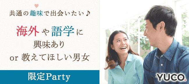 【東京都その他の婚活パーティー・お見合いパーティー】ユーコ主催 2016年10月29日
