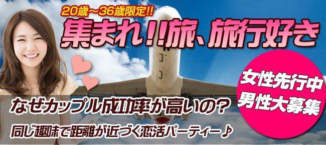 【表参道の恋活パーティー】株式会社アソビー主催 2016年10月9日