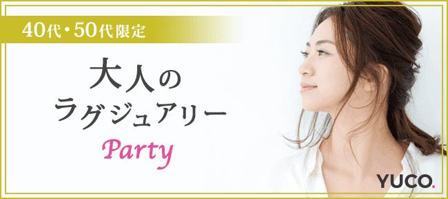【梅田の婚活パーティー・お見合いパーティー】ユーコ主催 2016年10月30日