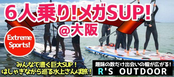 【大阪府その他のプチ街コン】R`S kichen主催 2016年9月18日