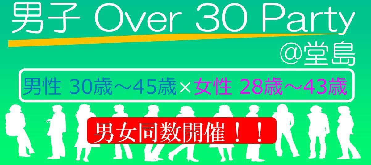 【堂島の恋活パーティー】株式会社ラヴィ主催 2016年11月12日