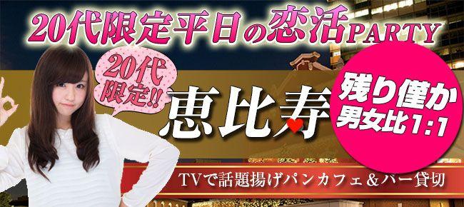 【恵比寿の恋活パーティー】株式会社アソビー主催 2016年10月11日