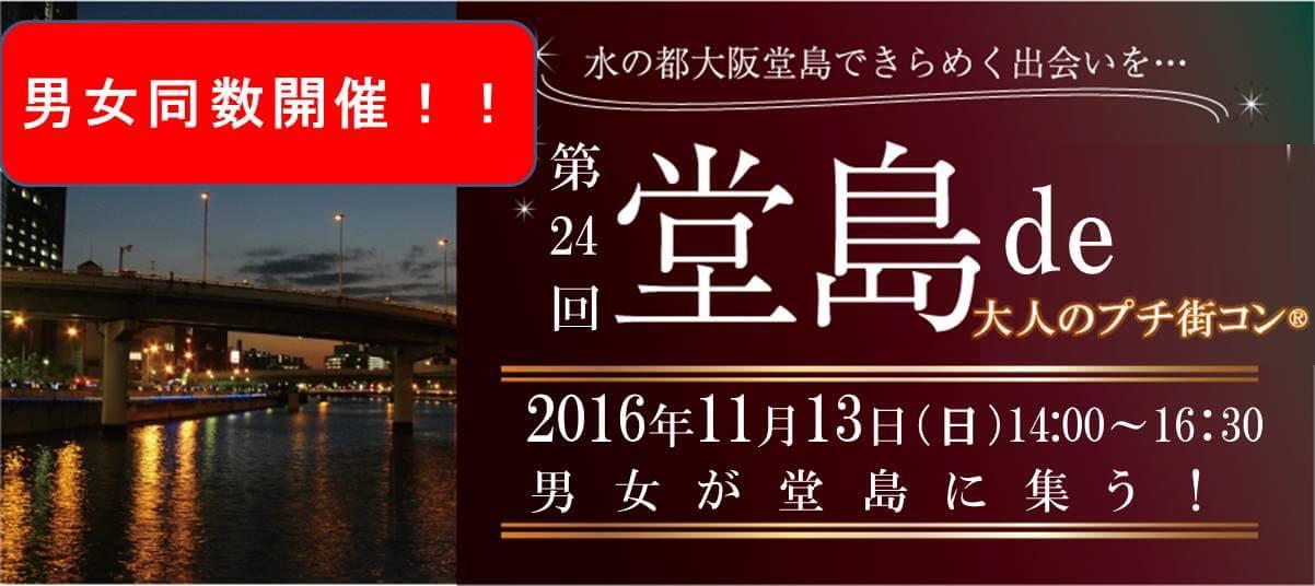 【堂島のプチ街コン】株式会社ラヴィ主催 2016年11月13日