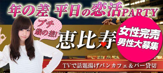 【恵比寿の恋活パーティー】株式会社アソビー主催 2016年10月12日